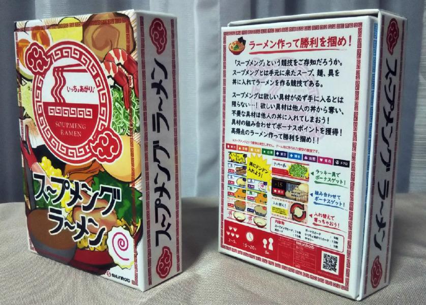 スープメングラーメン1