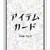 神のツルハシ アイテムカード紹介
