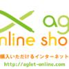 aglet online shop |