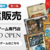 ボードゲーム通販 2,600商品以上|新作・定番・売れ筋など
