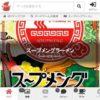 スープメングラーメン レビュー評価など2件|ボードゲーム情報