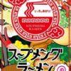 イエローサブマリンONLINEFLAGSHOP / スープメングラーメン