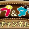 ダイスDEフルスロットル発売決定! チップアンドダイス